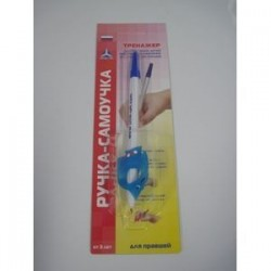 Тренажер для письма, ручка 'Рыбка', для правшей