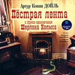 CDmp3 Пестрая лента и другие приключения Шерлока Холмса