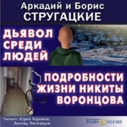 Дьявол среди людей. Подробности жизни Никиты Воронцова (аудиокнига MP3)