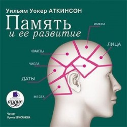 Память и ее развитие CDmp3