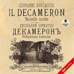CDmp3 Декамерон. Избранные новеллы
