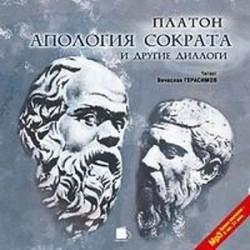 Апология Сократа и другие диалоги CDmp3