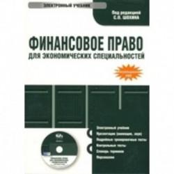 CDpc Финансовое право для экономических специальностей