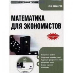 Математика для экономистов (CDpc)