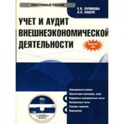 CDpc Учет и аудит внешнеэкономической деятельности