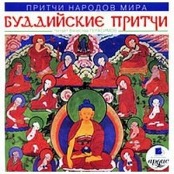 CDmp3 Притчи народов мира: Буддийские притчи