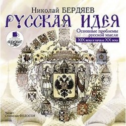 Русская идея: Основные проблемы русской мысли CDmp3