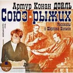Рассказы о Шерлоке Холмсе CDmp3 Союз рыжих
