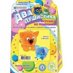 Набор для детского творчества. Изготовление игрушки 'Два пушистика. Котик и Мышка' (АИ 01-204)