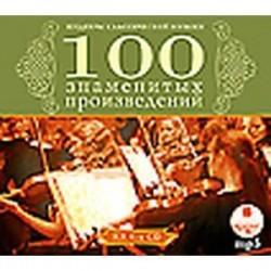 100 знаменитых произведений. Выпуски 1-4