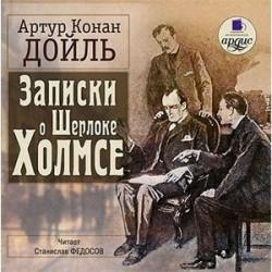 Записки о Шерлоке Холмсе CDmp3