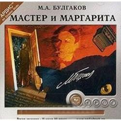 CDmp3 Мастер и Маргарита