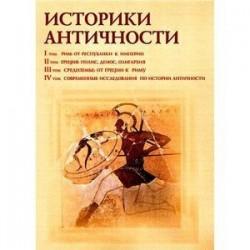 Историки античности. Том 1-4 (4CD)