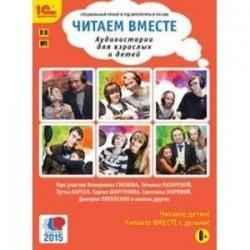Читаем вместе. Аудиоистории для взрослых и детей (аудиокнига MP3)