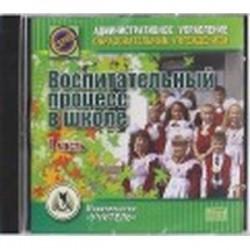 Воспитательный процесс в школе. 1 часть (CD)
