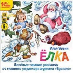 CDmp3 Илья Ильин. Елка. Забавные зимние рассказы