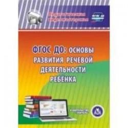 ФГОС ДО: основы развития речевой деятельности ребенка (CD)