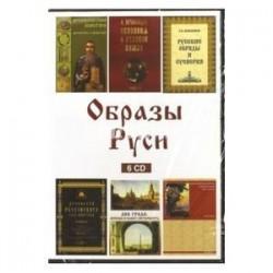 Образы Руси (6CD)