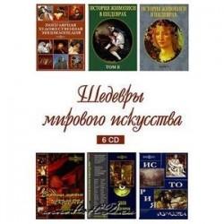 Шедевры мирового искусства (6CD)