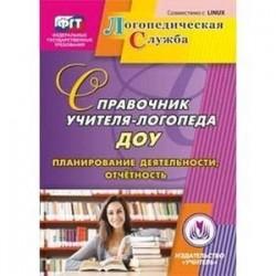 CD-ROM. Справочник учителя-логопеда ДОУ. Планирование деятельности, отчетность