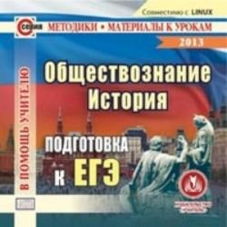 CD История. Обществознание. Подготовка к ЕГЭ