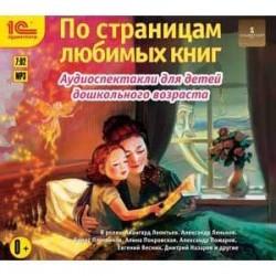 CD-ROM (MP3). По страницам любимых книг. Аудиоспектакли для детей дошкольного возраста