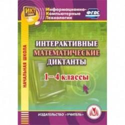 CD Интерактив.математические диктанты 1-4 классы