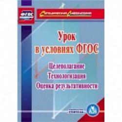CD-ROM. Урок в условиях ФГОС. Целеполагание. Технологизация. Оценка результативности