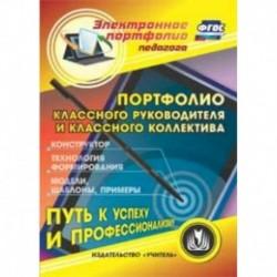 CD-ROM. Портфолио классного руководителя и классного коллектива. Конструктор. Технология формирования. Модели. Шаблоны.