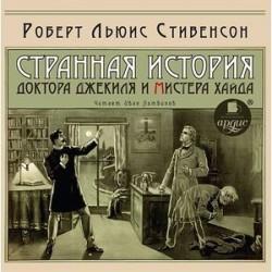 CD-ROM (MP3). Странная история доктора Джекиля и мистера Хайда