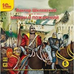 Историческая повесть (CDmp3)