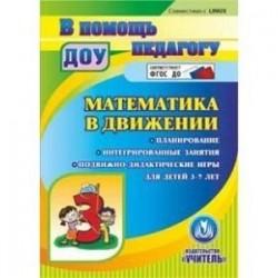 Математика в движении. Планирование. Подвижно-дидактические игры для детей 3-7 лет