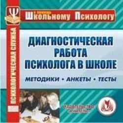 CD Диагностическая работа психолога в школе