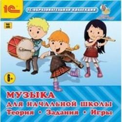 Музыка для начальной школы. Теория. Задания. Игры (CDpc)