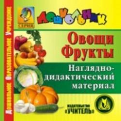 CD Овощи. Фрукты. Наглядно-дидактический материал