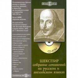CDpc Шекспир. Собрание сочинений на английском и русском языках