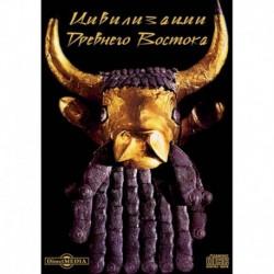 CDpc Цивилизации Древнего Востока