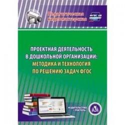CD-ROM. Проектная деятельность в дошкольной организации: методика и технология по решению задач ФГОС