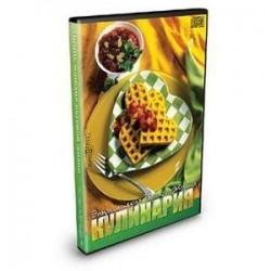 Кулинария. Энциклопедия вкусной жизни (CDpc)