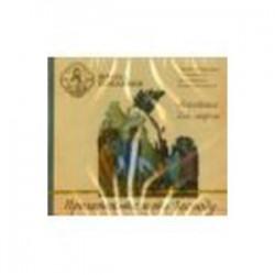 Приготовьте путь Господу... Аскетика для мирян (CD)
