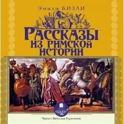 Рассказы из Римской истории (CDmp3)
