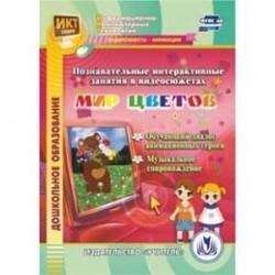 CD Познавательные интерактивные занятия в видеосюжетах. Мир цветов