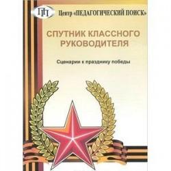 Спутник классного руководителя. Сценарии к празднику победы (CD)