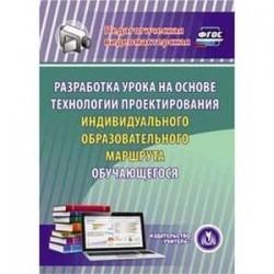 CD-ROM. Разработка урока на основе технологии проектирования индивидуального образовательного маршрута обучающегося