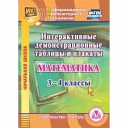 CD-ROM. Математика. 3-4 классы. Интерактивные демонстрационные таблицы и плакаты