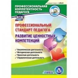 CD-ROM. Профессиональный стандарт педагога. Развитие ценностных компетенций