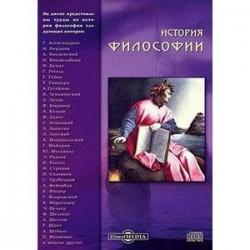 История философии (CDpc)