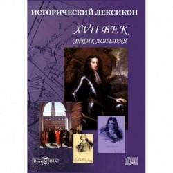 CDpc Исторический лексикон 17 век