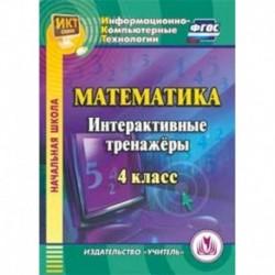 CD Математика. 4 класс. Интерактивные тренажеры