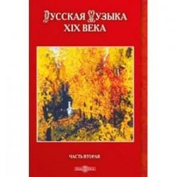 Русская музыка XIX века. Часть 2